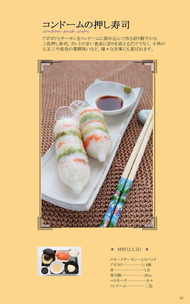Nhật Bản nâng cao nhận thức tình dục từ món ăn làm bằng bao cao su 2
