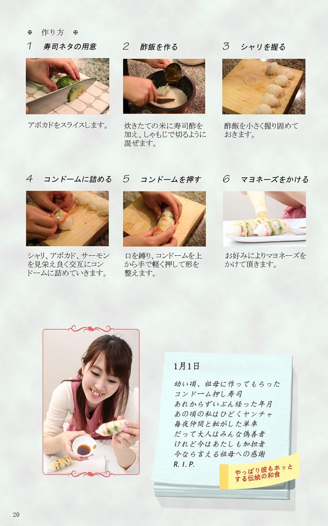 Nhật Bản nâng cao nhận thức tình dục từ món ăn làm bằng bao cao su 3