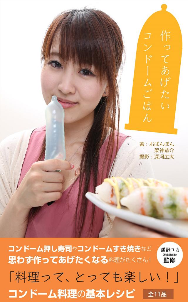 Nhật Bản nâng cao nhận thức tình dục từ món ăn làm bằng bao cao su 1